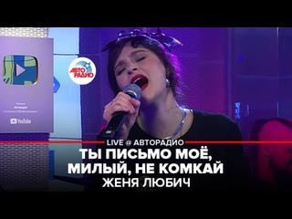 Женя Любич - Ты письмо моё, милый, не комкай (трибьют-альбом Анны Ахматовой «Я — голос ваш»)