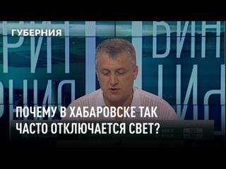 Почему в Хабаровске так часто происходят отключения света?