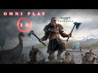 ➤ Assassin's Creed: Valhalla ➤ Стрим #10 ➤