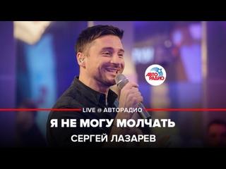 Сергей Лазарев - Я Не Могу Молчать (LIVE @ Авторадио)