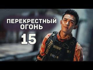 рус.саб Перекрёстный огонь (15/36)