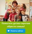Детские деревни — SOS Россия   группа