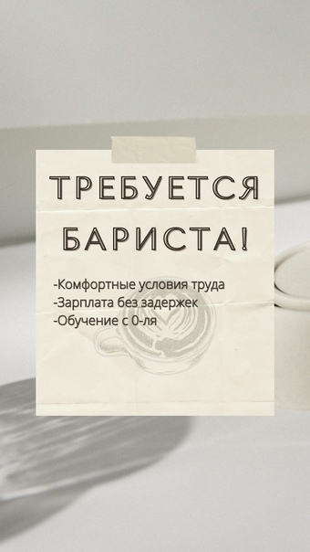 В наш коллектив требуется девушка , бариста С прия...
