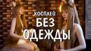 Лис Александра      42