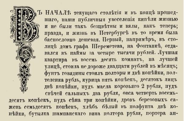 103 года назад в России официально введена новая орфография