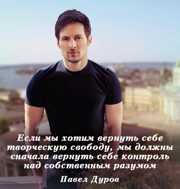 Основатель Telegram Павел Дуров посетовал на стремление большинства людей «питать свой мозг сериалами от Netflix или роликами из TiTo»