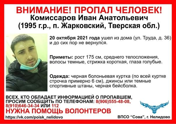 ВНИМАНИЕ! Пропал Комиссаров Иван Анатольевич (1995...