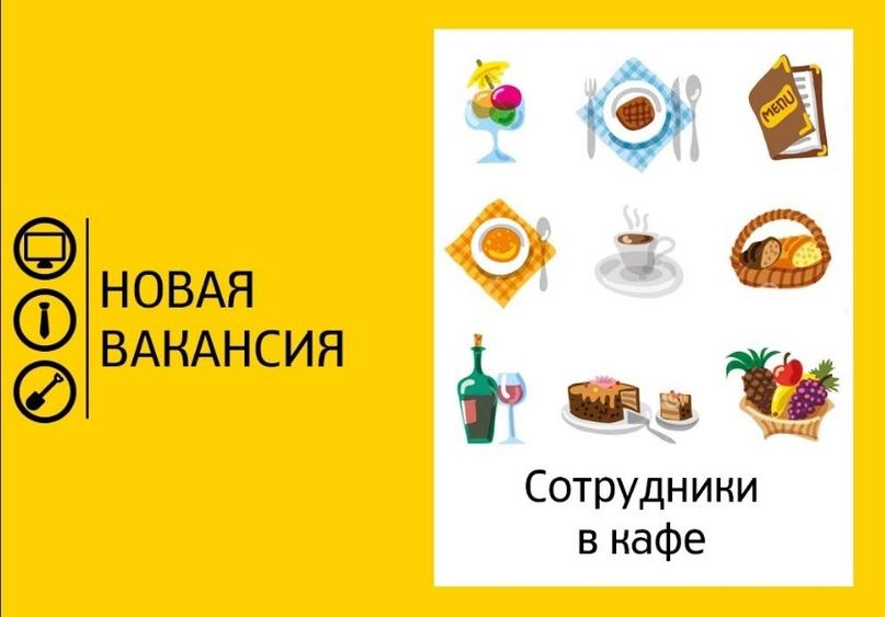 ❤Требуется в кафе «Алматы донер»