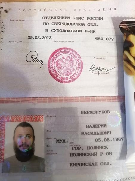 Найден паспорт, звонить по тел. 9826549227...