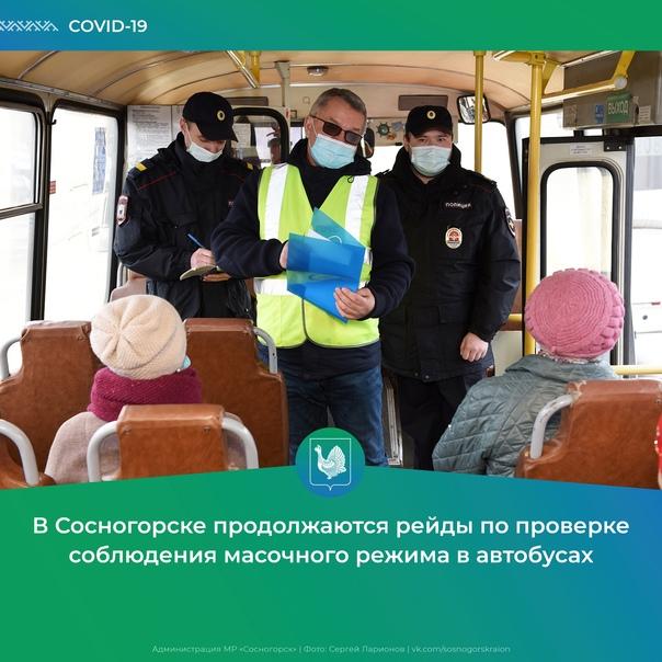 Сосногорцам напомнили о масках Представители Управ...