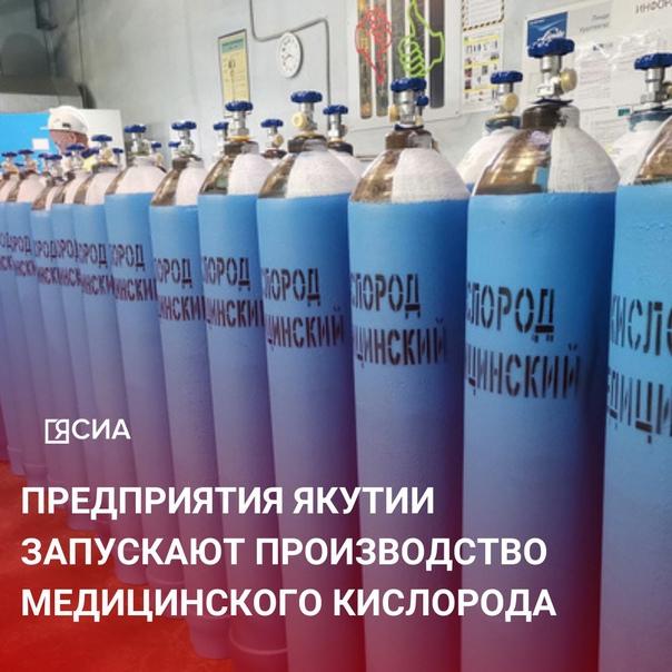 Компания «Кислород Якутии» начала производство мед...