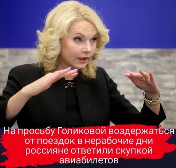 На просьбу Голиковой воздержаться от поездок в нер...