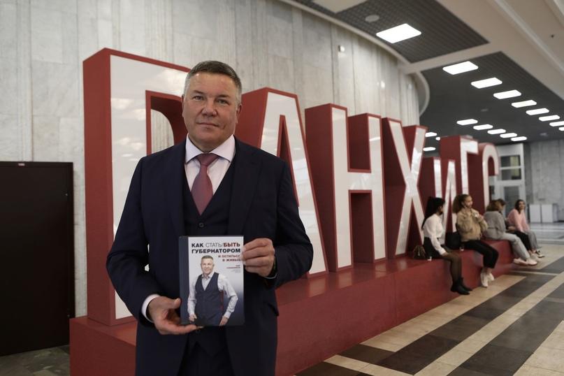 В Москве прошла презентация книги Олега Кувшинникова о работе главой региона📕