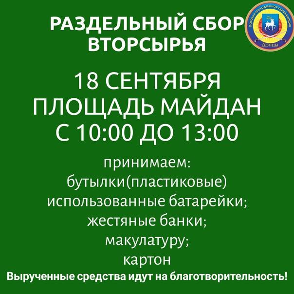 Уже в эту субботу!♻🔋18 сентября на площади Майданс...