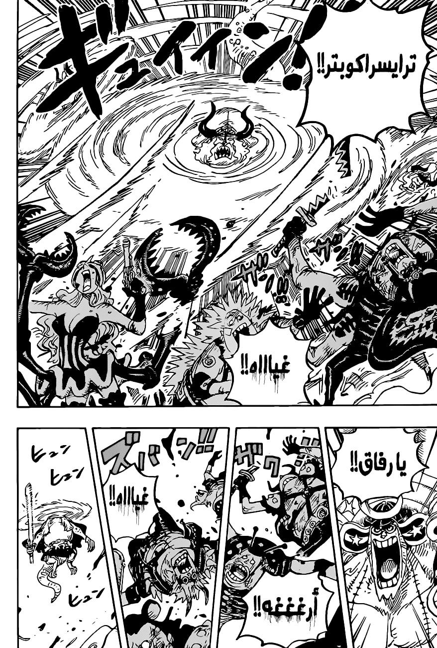 One Piece Arab 1019, image №8