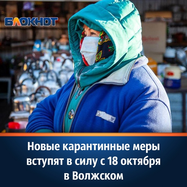 С 18 октября в Волжском начинает действовать ряд о...