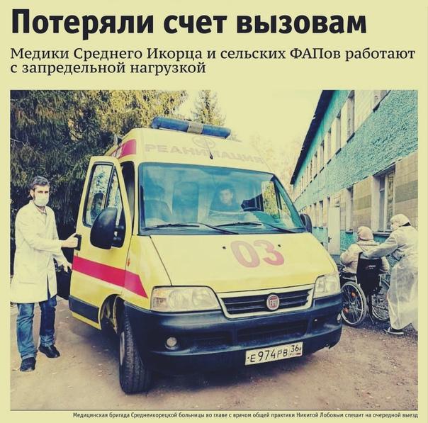 Врачи и медсестры Среднего Икорца буквально валятс...