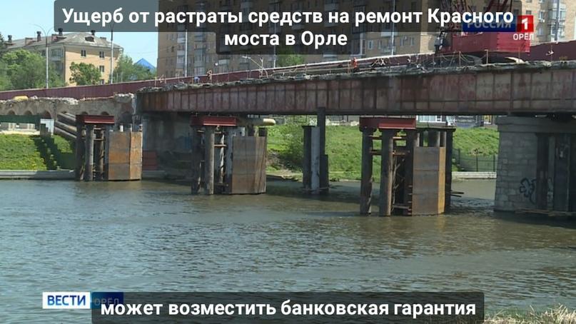 Ущерб от растраты средств на ремонт Красного моста в Орле может возместить банковская гарантия