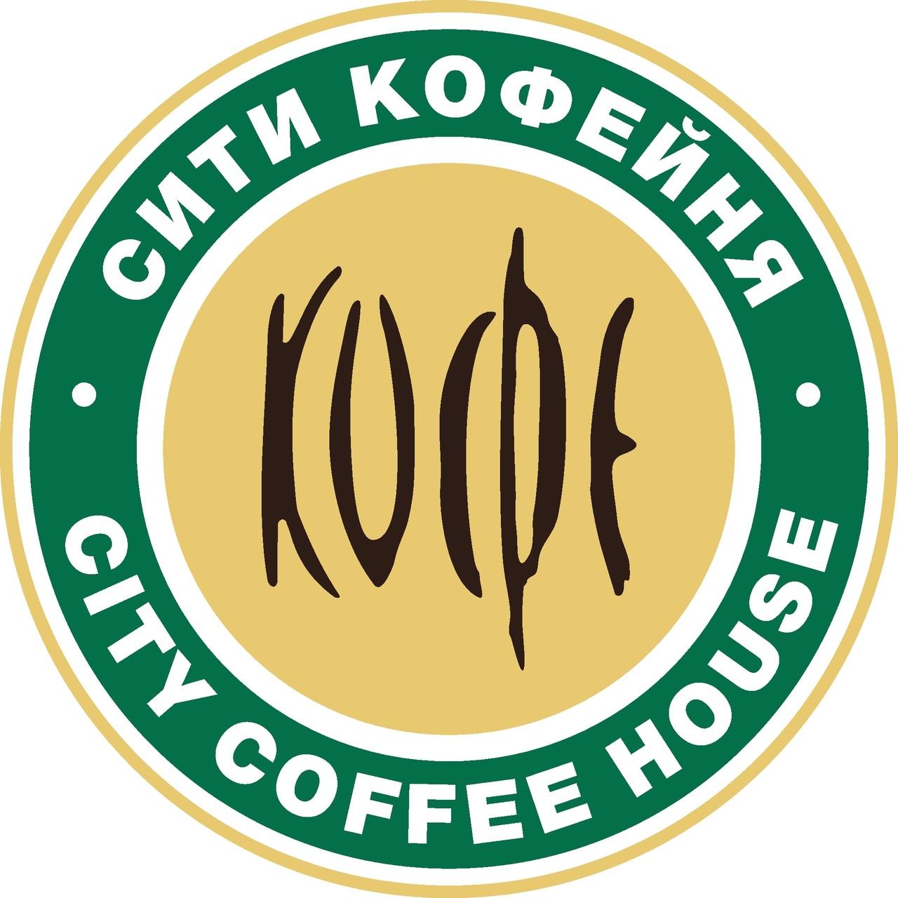 """Кафе """"Сити Кофейня"""""""