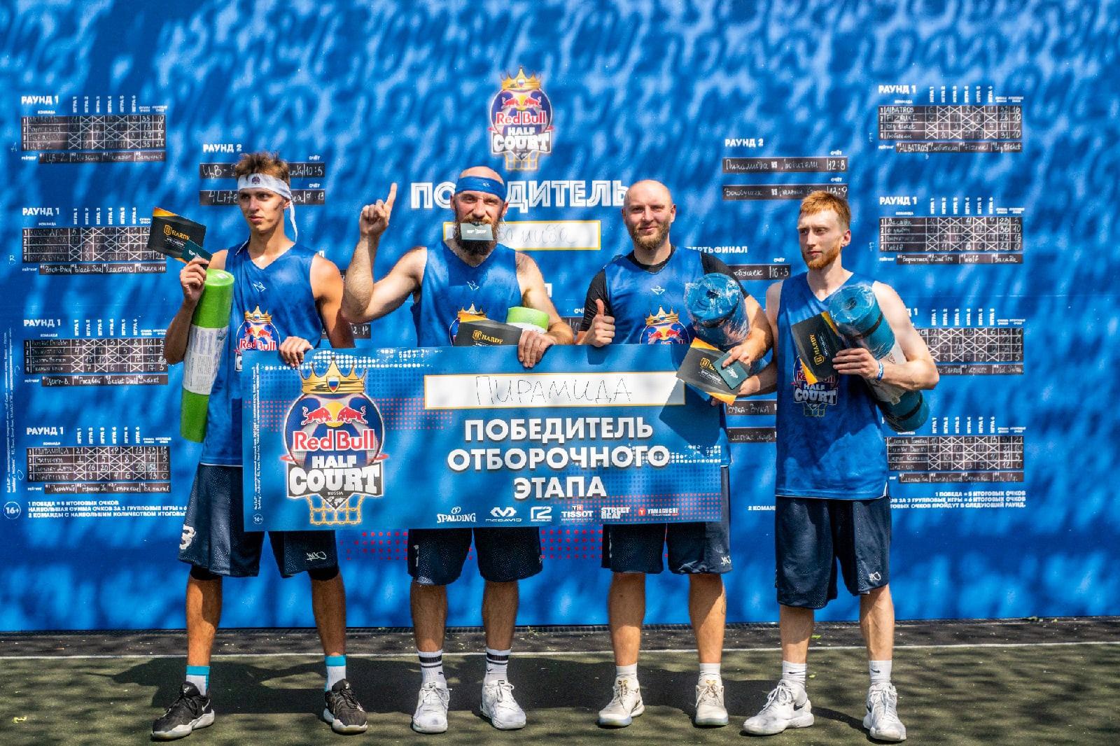 Red Bull Half Court Краснодар 2021