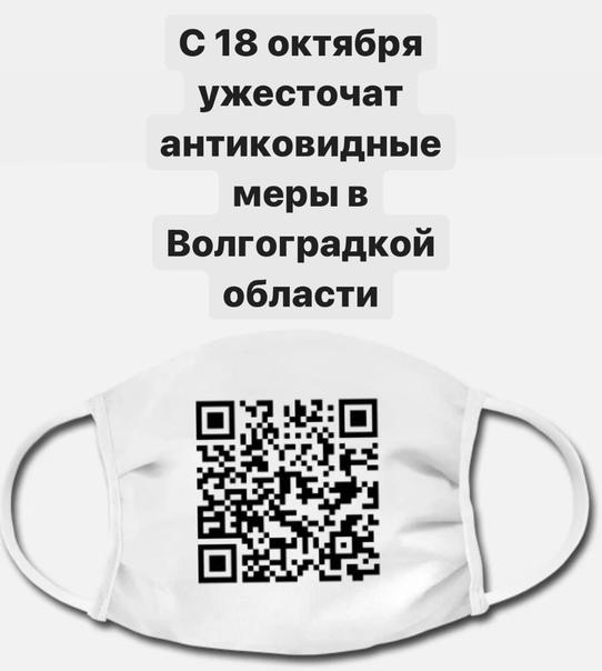 С понедельника, 18 октября 2021 года, в Волгоградс...