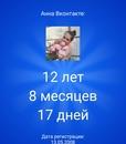 Мысенкова Анна   Орехово-Зуево   38