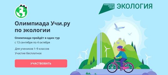 Олимпиады по экологии для школьников 1-9 классов | Учи.ру