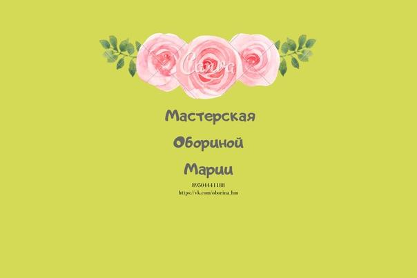 Мария Оборина, Пермь, Россия