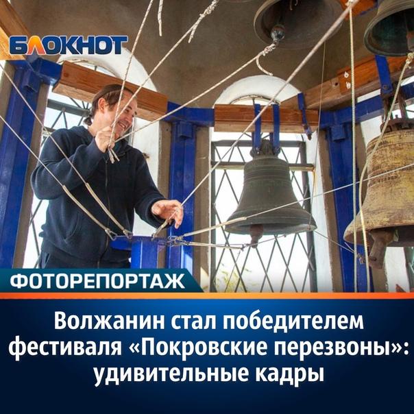 14 октября под Волжским прошел удивительный фестив...