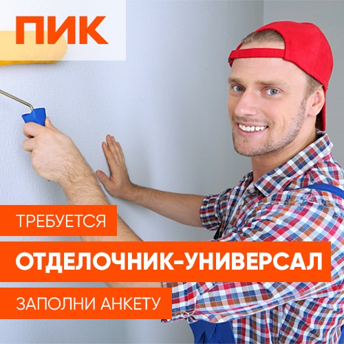 ❗❗❗Вахта на стройке в Москве в надежной компании❗❗...