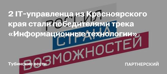 Названы имена победителей трека «Информационные технологии» четвертого сезона конкурса «Лидеры России»