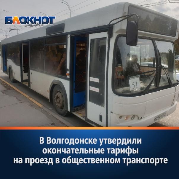 Администрация Волгодонска утвердила итоговые повыш...