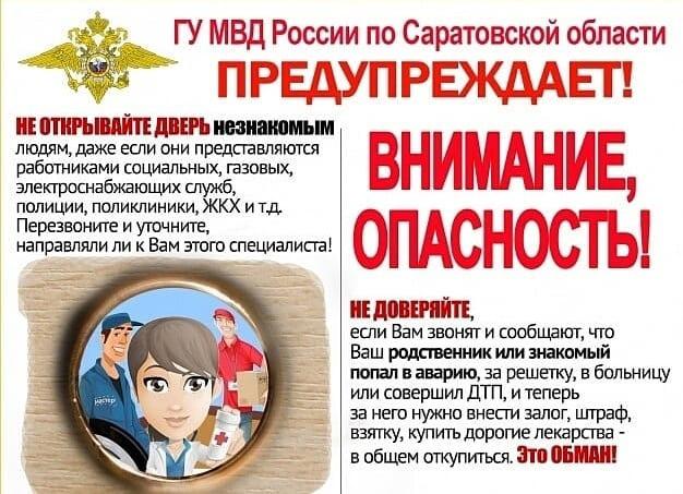В МВД назвали основные уловки мошенников, на которые попадаются россияне
