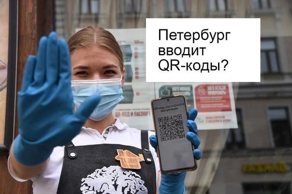 Система QR-кодов в Санкт-Петербурге может стать реальност...