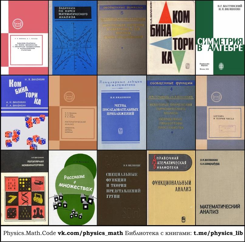 📚 17 книг по математике - автор Виленкин Н.Я