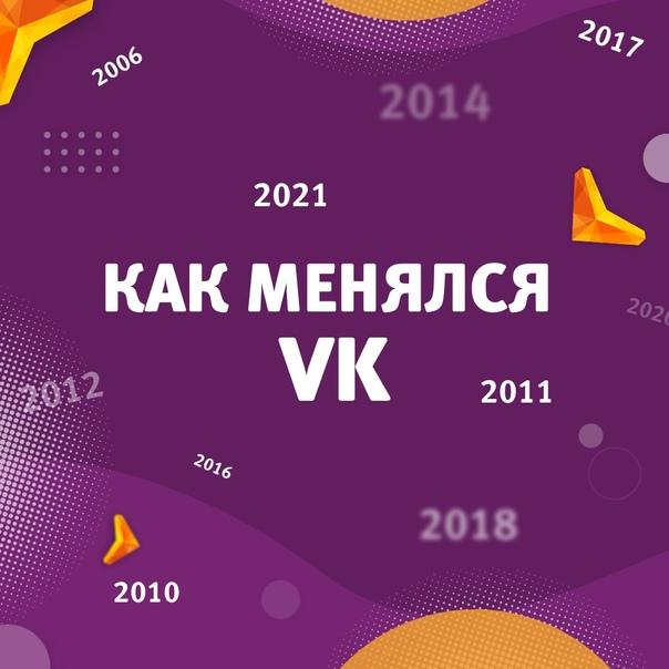 🔥10 октября — день рождения ВКонтакте. Ежегодно ок...