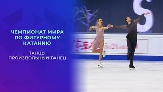 Танцы. Произвольный танец. Чемпионат мира по фигурному катанию 2021