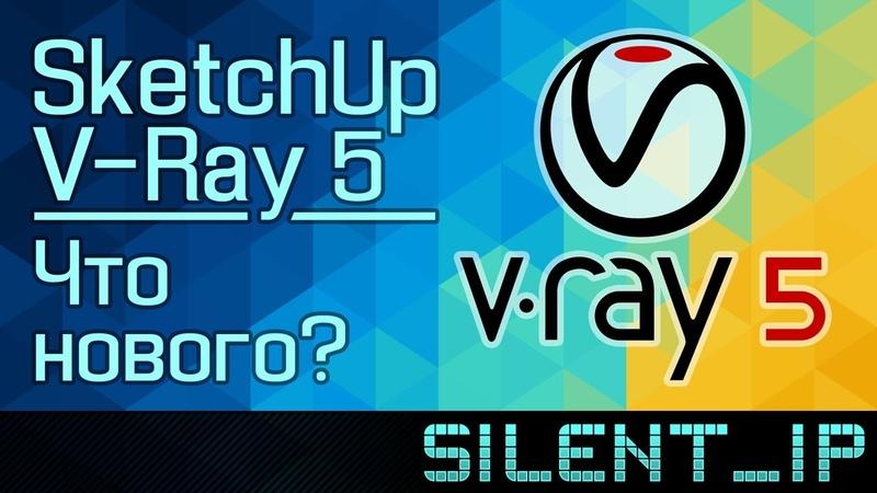 V Ray 5 для SketchUp Что нового