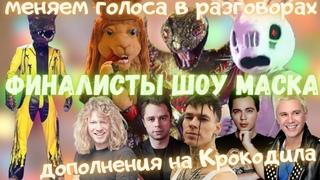 Обзор 11 выпуска шоу Маска. Меняем тональности в разговорах масок. Дополнения по Крокодилу.
