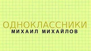 Михайлов Михаил - Одноклассники