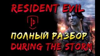 Что нас ждёт в RESIDENT EVIL: During The Storm ➡ Анализ Demo ➡ полный разбор