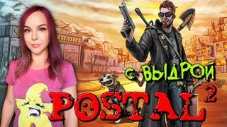 Postal 2 - Прохождение - Стрим #1