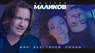 Дмитрий Маликов - Мир без твоей любви (4К)