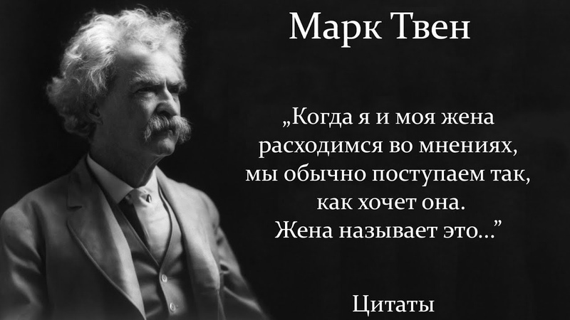 Марк Твен Время наилучший учитель