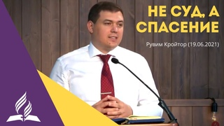 """Не суд, а спасение"" - Рувим Кройтор"