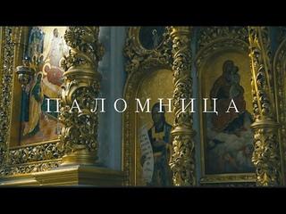 «Паломница» Оксаны Марченко [Фильм 1. Киево-Печерская Лавра]