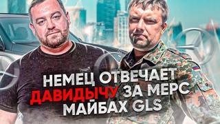 Реакция немца на ролик Эрика Давидыча Китуашвили про Мерседес Майбах GLS @smotraTV