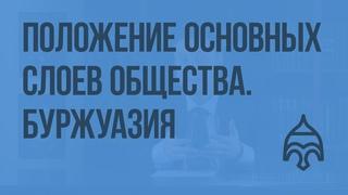 Положение основных слоев общества. Буржуазия. Видеоурок по истории России 8 класс