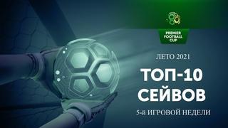 Топ-10 сейвов 5-й игровой недели   Лето 2021