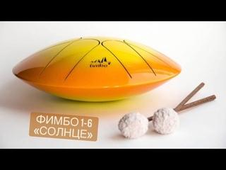 """Глюкофон Фимбо 1-6 """"Солнце"""", диаметр 27см"""